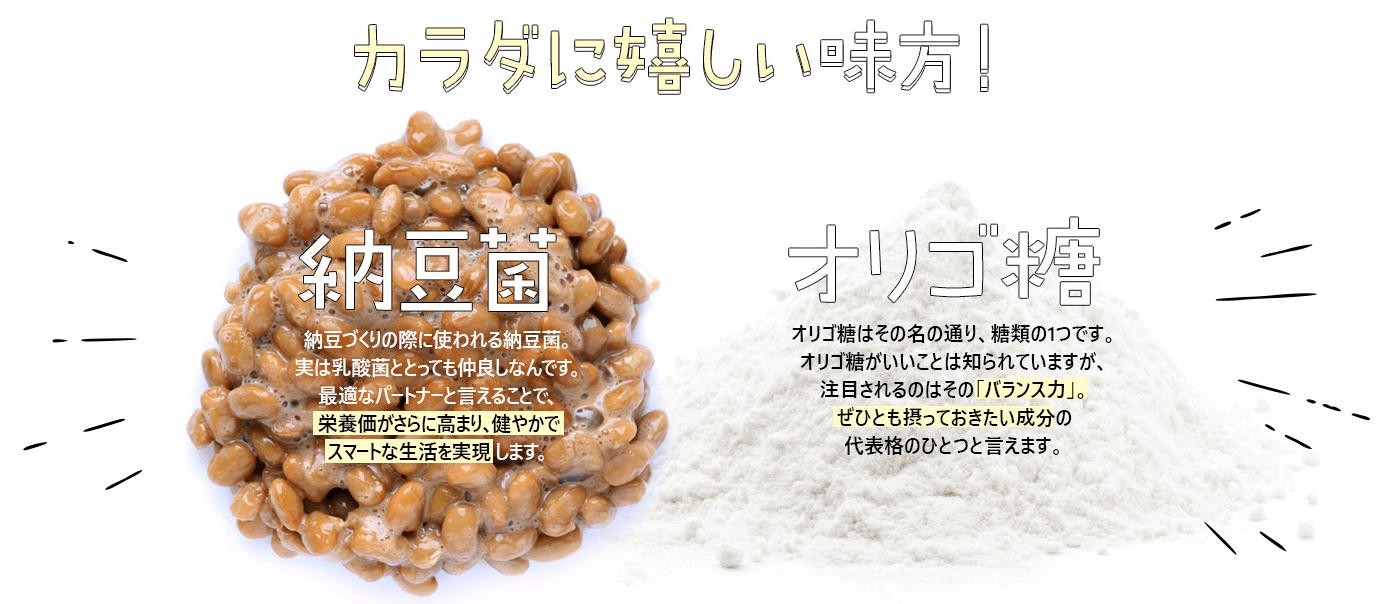 納豆菌とオリゴ糖もプラス