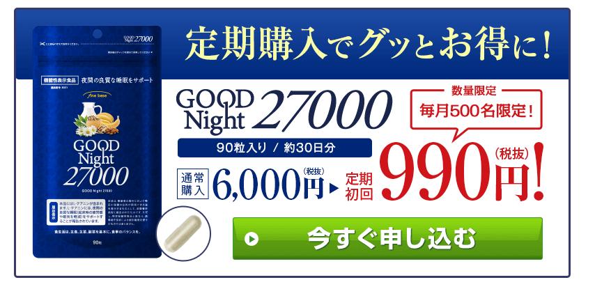 初回990円キャンペーン