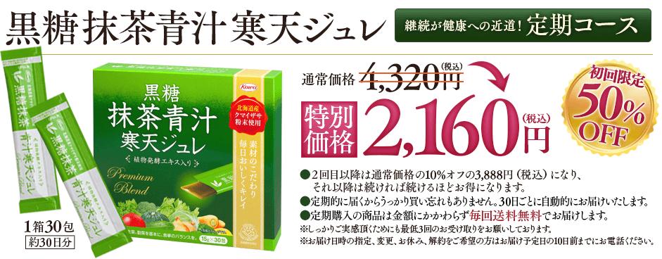 黒糖抹茶青汁寒天ジュレ 定期コース価格