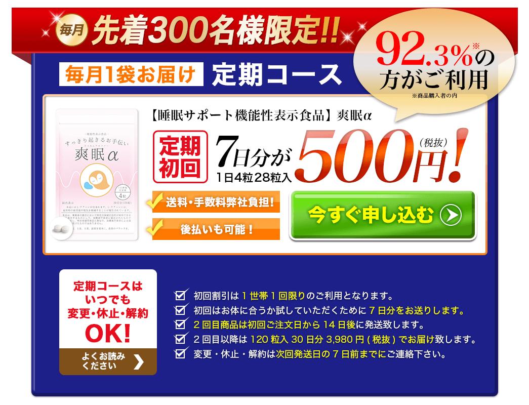 初回限定キャンペーンがお得!