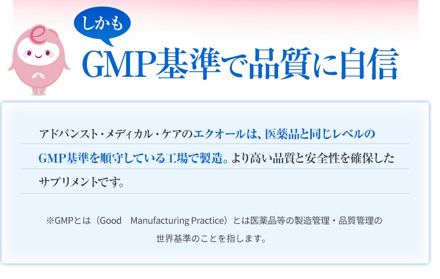 GMP基準クリアの工場で製造