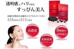 魔女プラ馬プラセンタ5250の口コミ・評判とお得な購入方法!