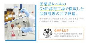 GMP認定工場で生産!安全性を心配する必要もありません。
