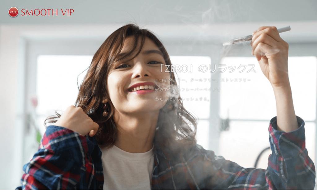 SMOOTHVIP(スムースビップ)X2の口コミやレビューを紹介