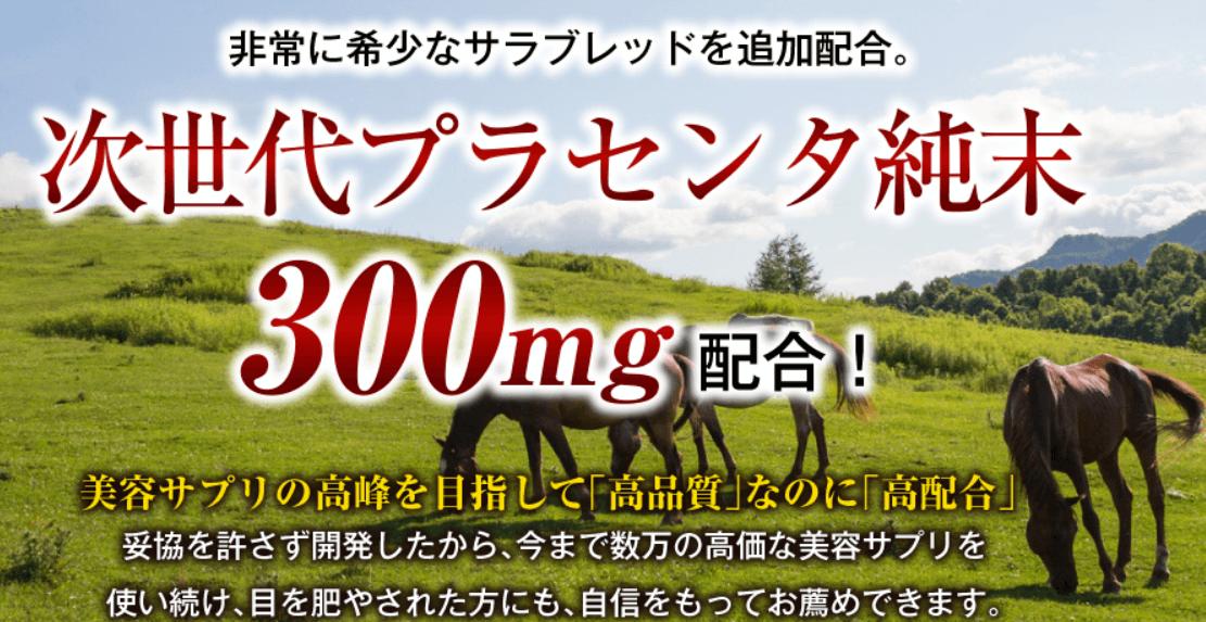 高純度・高濃度300mg 配合