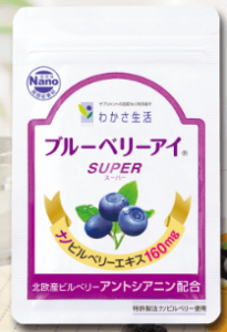 スーパーブルーベリーアイのおすすめポイント!