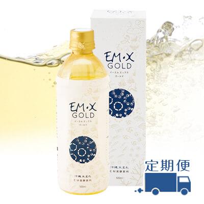 EM・X GOLD/EM生活