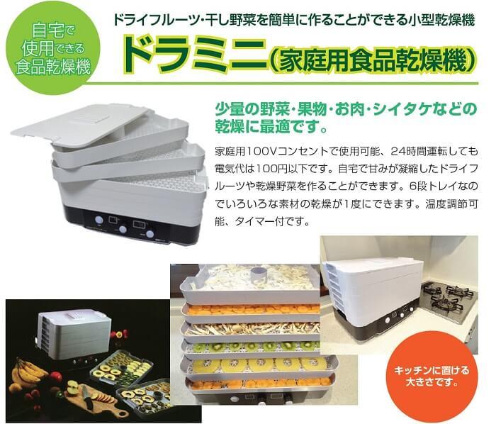 日本製ドライフルーツメーカーといったらコレ!
