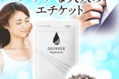 デオシークサプリメントの口コミと効果|体の内側からケアでニオイは変わる?