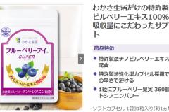 【スーパーブルーベリーアイ】特許製法で吸収力が2倍!