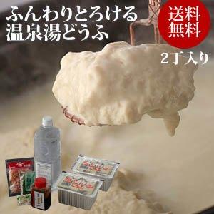 和多屋別荘 ふんわりとろける温泉湯豆腐