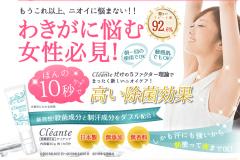 【クリアンテ】殺菌と制汗、ダブルの効果で効果が長く続く!