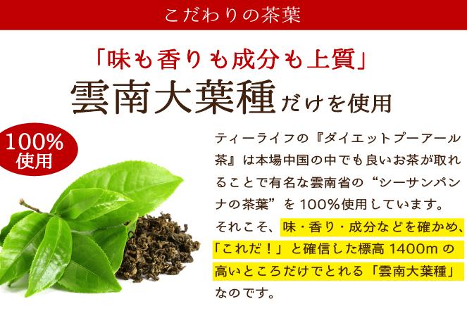 味も香りも成分も上質の茶葉だけを使用