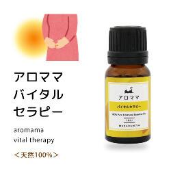 妊活用アロマ10ml 「アロママ」