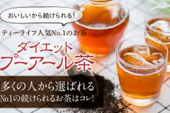 ダイエットプーアール茶の効果や口コミ!愛飲者138万人超える人気の秘密は?