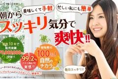 美爽煌茶の効果と口コミ!カッシア・アラタ配合の美味しさ抜群の健康茶!