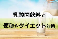 乳酸菌飲料|便秘やダイエットにおすすめのドリンク16選