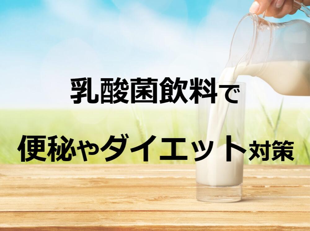 乳酸菌飲料|便秘やダイエットにおすすめのドリンク15選