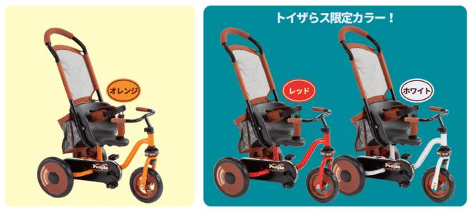 コマワリ三輪車カラー
