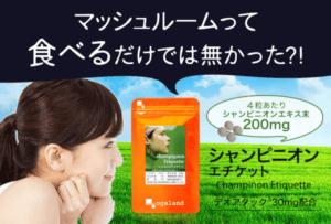 シャンピニオンエチケット【オーガランド】
