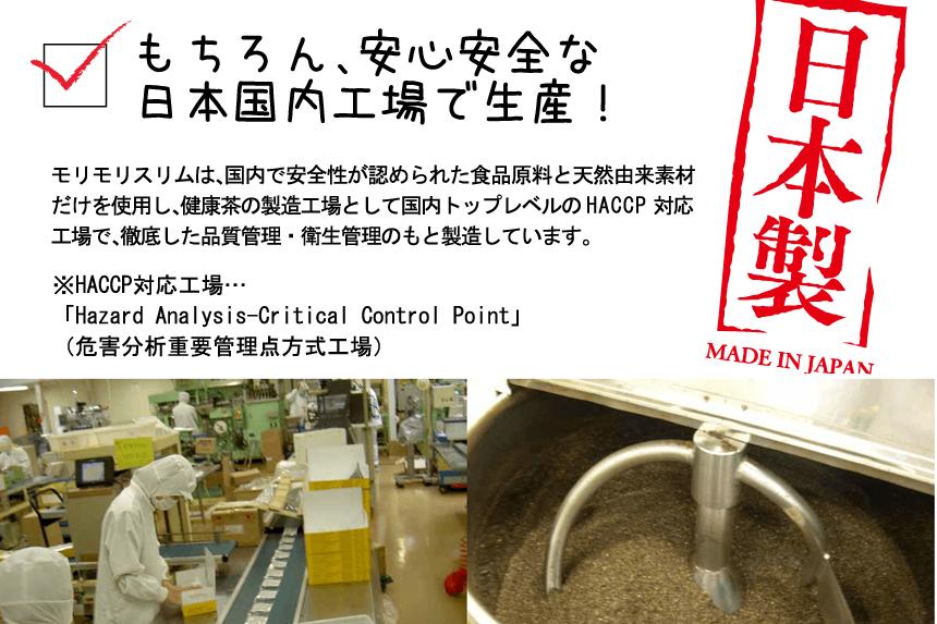 日本でトップレベルの安全性と衛生管理を誇る工場で生産!