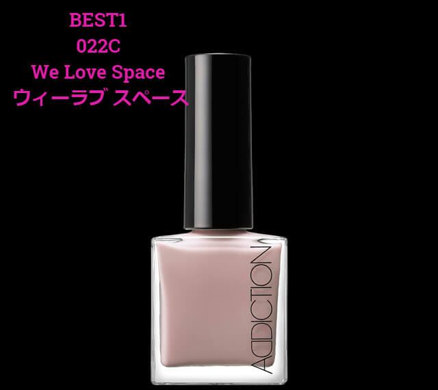 BEST1 022C We Love Space ウィーラブ スペース