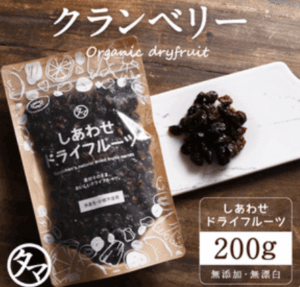 ドライグランベリー(有機JAS/オーガニック)【タマチャンショップ】