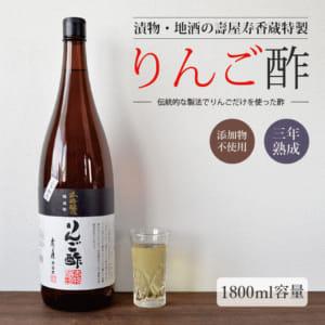 壽屋寿香蔵 本格醸造りんご酢
