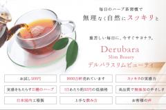 デルバラスリムビューティの効果と口コミ|9,000万杯売れたハーブ茶の実力は?