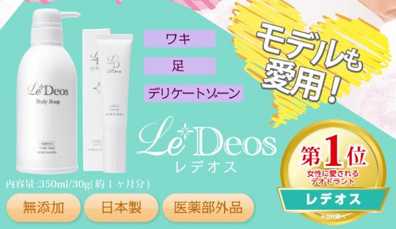【レデオス】口コミで評判の美肌菌を増やすデオドラントクリームを徹底解析