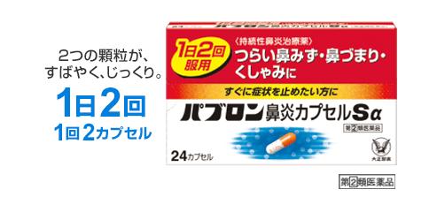 パブロン鼻炎カプセルSα