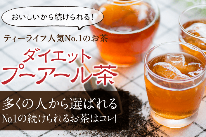 ダイエットプーアール茶のよくある質問