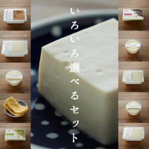 国産大豆専門 兎豆腐屋 【国産大豆】いろいろ選べるセット