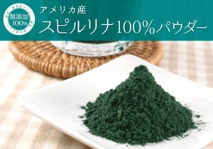 スピルリナ100%パウダー【健康・野草茶センター】
