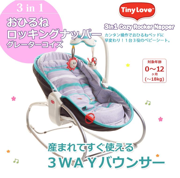 日本育児 Tiny Love ベビーラック 3in1 おひるねロッキング・ナッパー 10800円