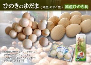 ひのき たまご (湯玉 国産ひのき 卵型)
