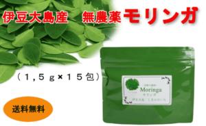伊豆大島産 モリンガ茶