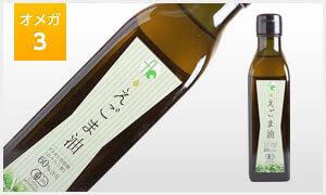 亜細亜食品 有機えごま油(遮光瓶)
