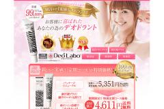【デオプラスラボ】99.999%の除菌、なのに肌に優しいデオドラントクリーム