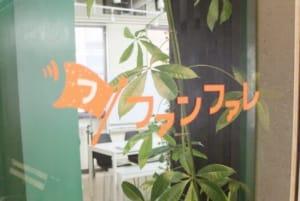 かほりのおめぐ実 輝く笑顔のためにキレイとゲンキを応援する(株)ファンファレ