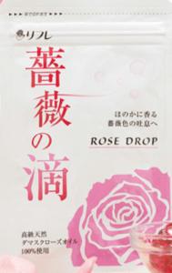薔薇の滴のおすすめポイント!