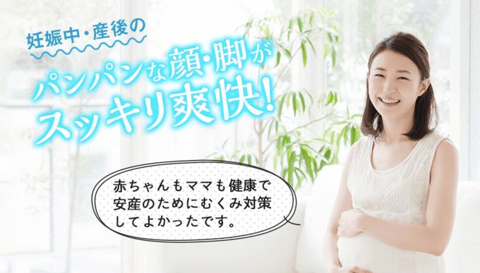 こころからだあんしん葉酸|口コミで人気の妊娠中に飲めるパンパン対策サプリ