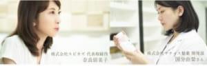 大人の艶肌をつくるスキンケア商品を販売(株)スピカズが開発