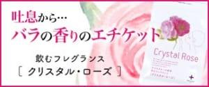 口臭も体臭もバラの香りでリフレッシュ!美容にも効果的なクリスタルローズ