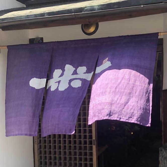 「レストランよねむら」で京都フレンチを堪能する