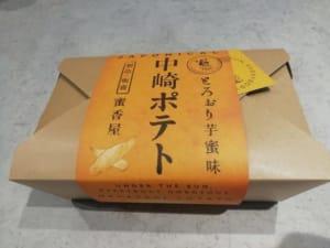中崎ポテト