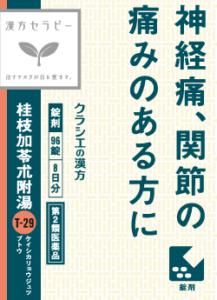 桂枝加苓朮附湯(けいしかりょうじゅつぶとう)