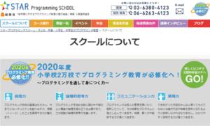 STAR Programming SCHOOL