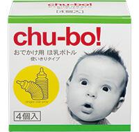 チューボ おでかけ用ほ乳ボトル 使い切りタイプ(Chu-bo)