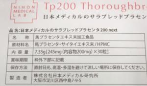 tp200成分
